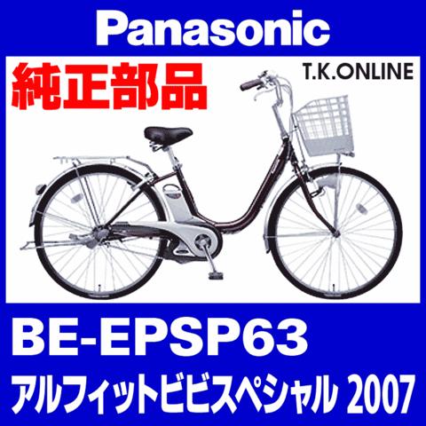 Panasonic BE-EPSP63用 カギセット【後輪サークル錠(グレー)+バッテリー錠+ディンプルキー3本】【即納・代替品】