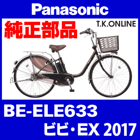 Panasonic BE-ELE633・BE-ELE433用 チェーンリング 41T 厚歯【2.6mm厚】+固定スナップリングセット【即納】