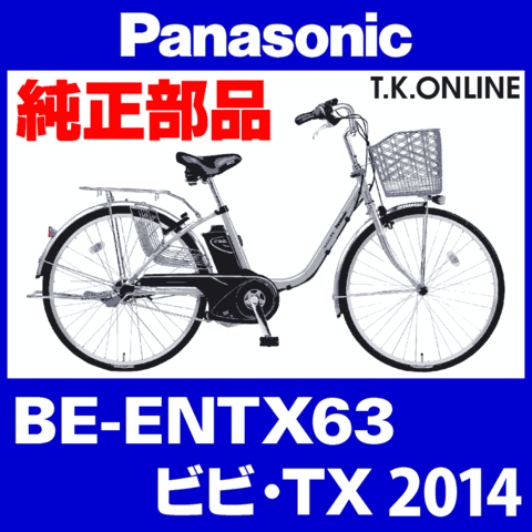 Panasonic BE-ENTX63用 後輪スプロケット 22T 厚歯+固定Cリング+防水カバー【即納】