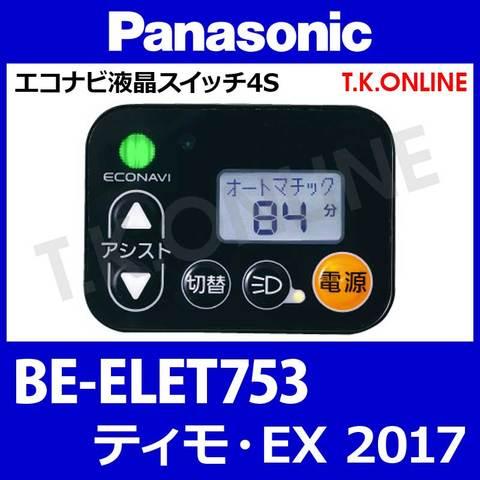 Panasonic BE-ELET753用 ハンドル手元スイッチ