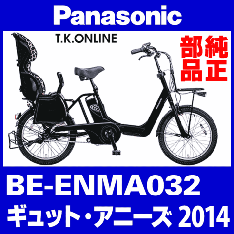 Panasonic BE-ENMA032用 チェーンリング 41T 厚歯【2.6mm厚】+固定Cリングセット【即納】
