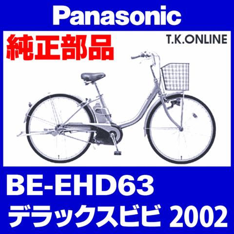 Panasonic BE-EHD63  用 チェーンリング 41T 薄歯+固定クリップ【代替品】【即納】