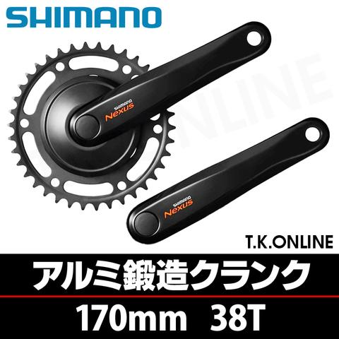 シマノ アルミ鍛造クランクセット【38T:170mm:黒】