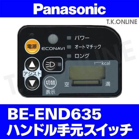 Panasonic BE-END635用 ハンドル手元スイッチ【全色統一】【代替品】