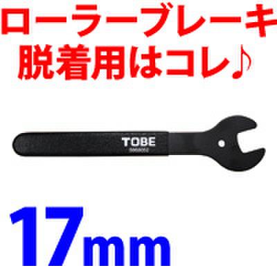 【ローラーブレーキ脱着・調整必須工具】ハブコーンスパナ 17mm