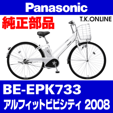 Panasonic BE-EPK733用 チェーンリング 41T 厚歯【3mm厚】+固定Cリングセット【即納】