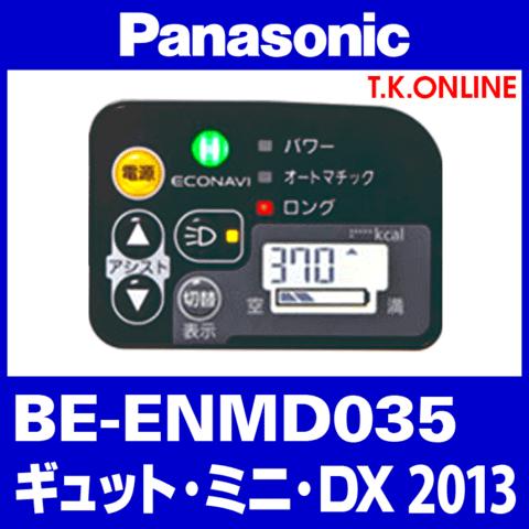 Panasonic BE-ENMD035用 ハンドル手元スイッチ