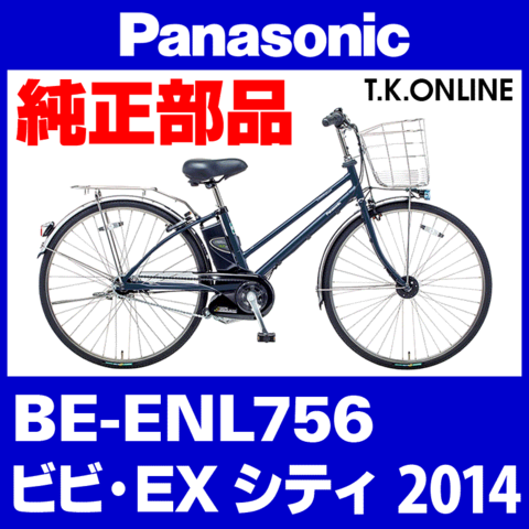 Panasonic BE-ENL756用 チェーンリング 35T 厚歯【3mm厚】+固定Cリングセット【即納】