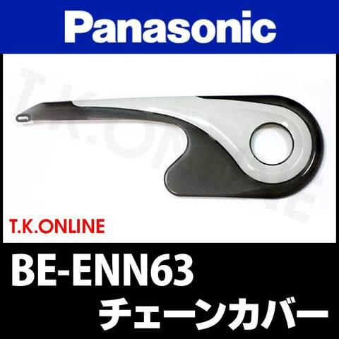 Panasonic BE-ENN63 用 チェーンカバー【代替品】【送料無料】