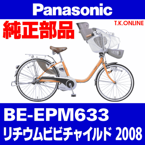 Panasonic BE-EPM633用 後スプロケット 22T