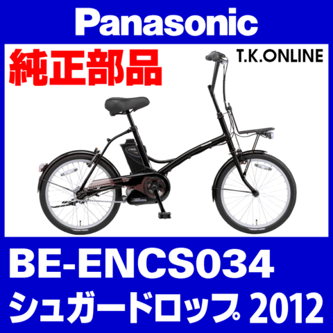 Panasonic BE-ENCS034用 後輪スプロケット 16T 厚歯+固定Cリング+防水カバー【即納】