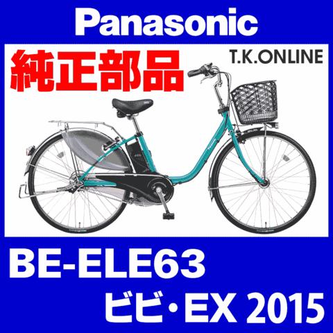 Panasonic BE-ELE63 用 スタピタ2ケーブルセット(スタンドとハンドルロックを連動)【黒】