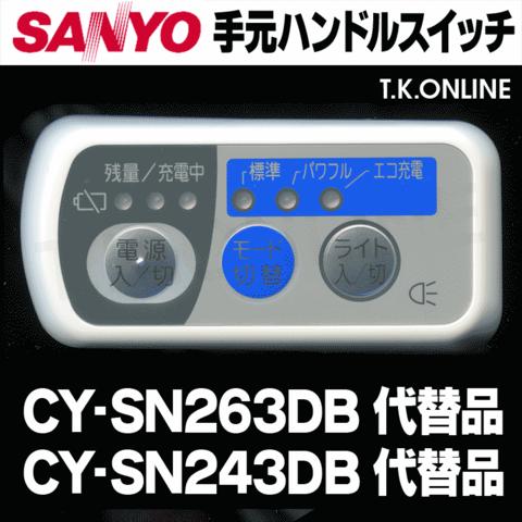 三洋 CY-SN263DB ハンドル手元スイッチ【お預かり修理:完了検査時に動作しない場合は一部返金致します】