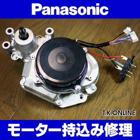 【モーターリビルド交換】Panasonic ハリヤ