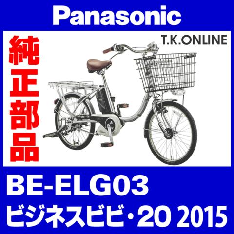 Panasonic ビジネス ビビ 20 (2015) BE-ELG03 純正部品・消耗品のご案内