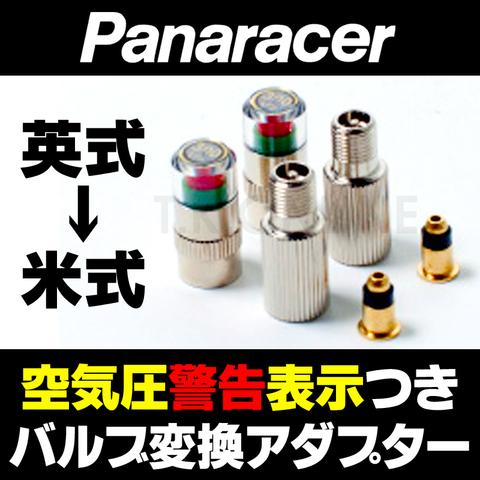 【バルブ・空気圧測定対応】Panaracer ACA-2-G 低圧警告機能つき 【英式→米式】2個入り【即納】