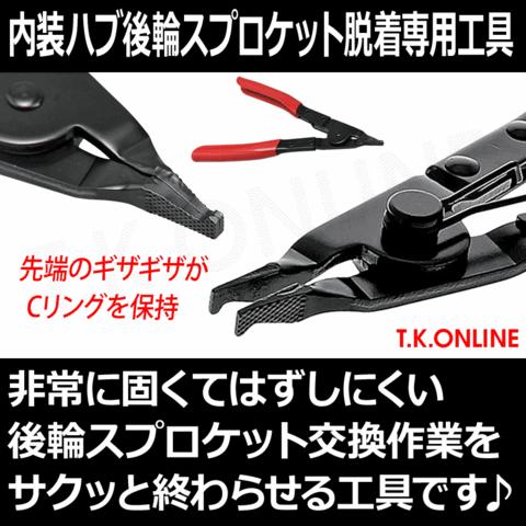 【内装ハブ後輪スプロケット・チェーンリング】Cリング脱着専用工具【即納】