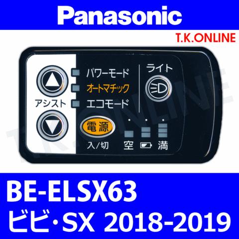 Panasonic BE-ELSX63 用 ハンドル手元スイッチ【黒】【即納】
