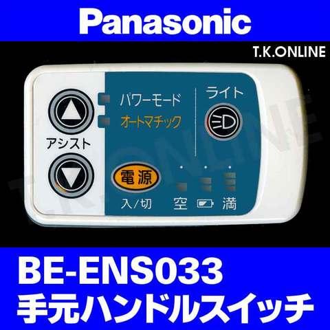 Panasonic BE-ENS033 用 ハンドル手元スイッチ【送料無料】
