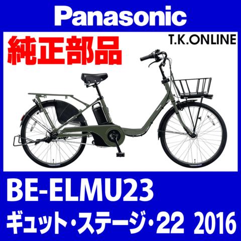 Panasonic BE-ELMU23 用 スタピタ2ケーブルセット(スタンドとハンドルロックを連動)
