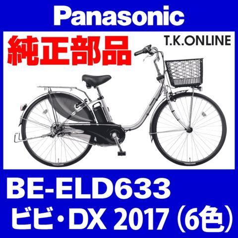 Panasonic BE-ELD633用 かろやかスタンド2(スタピタ2対応)【代替品】【即納】