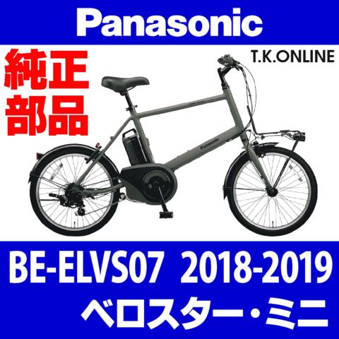 Panasonic BE-ELVS07 用 チェーンリング 薄歯【黒・2.1mm厚】+固定スナップリング+ガード固定ボルト5本【チェーン脱落防止ガードなし】