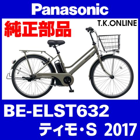 Panasonic BE-ELST632用 チェーン 厚歯 強化防錆コーティング 410P【即納】