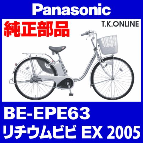 Panasonic BE-EPE63 用 バッテリー錠+後輪錠+スペアキー+カバーセット【白:代替品・アップグレード】