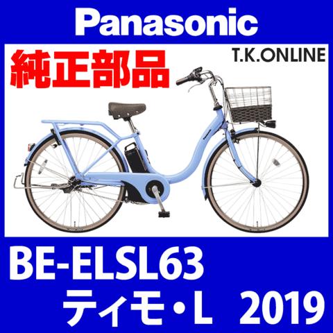 Panasonic BE-ELSL63用 チェーンリング 41T 厚歯【2.6mm厚】+固定スナップリングセット【即納】