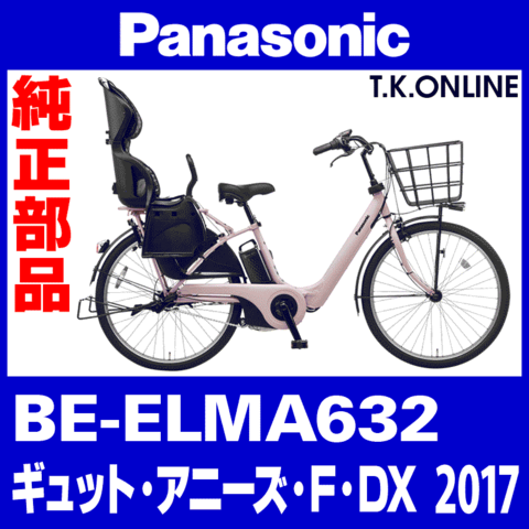 Panasonic ギュット・アニーズ・F・DX (2017) BE-ELMA632 純正部品・互換部品【調査・見積作成】