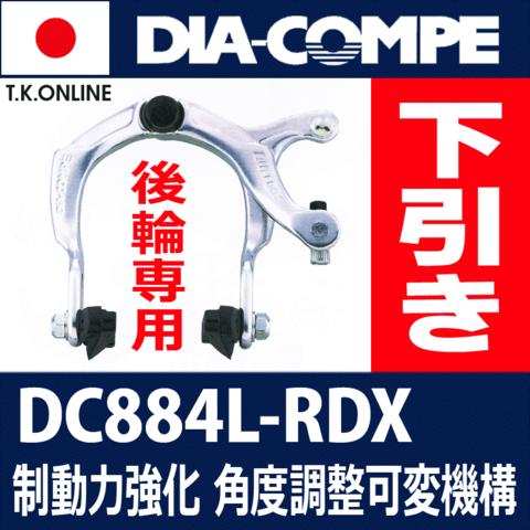 【後輪用下引きキャリパーブレーキ】DIA-COMPE DC884L-RDX【シルバーバレル仕上げ・86mmリーチ・角度可変ブレーキシュー・200g】ママチャリ軽量化に最適!ブレーキケーブルの取り回しに無理がありません