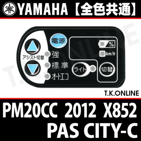 YAMAHA PAS CITY-C 2012 PM20CC X852 ハンドル手元スイッチ 【全色統一】