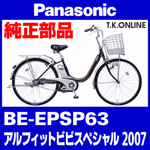 Panasonic BE-EPSP63用 チェーンリング 41T 厚歯【2.6mm ← 3.0mm厚】+固定スナップリングセット【代替品】