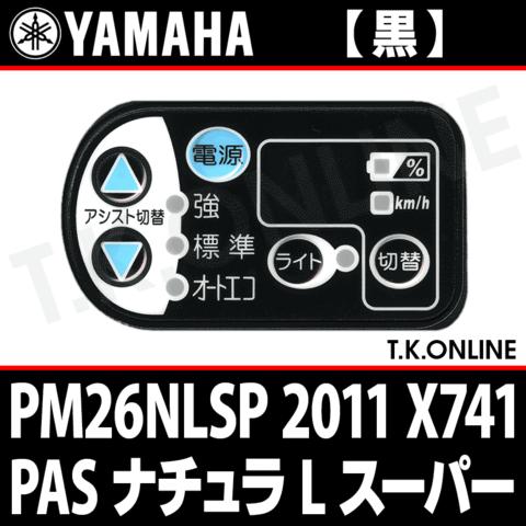 YAMAHA PAS ナチュラ L スーパー 2011 PM26NLSP X741 ハンドル手元スイッチ【黒】【代替品】