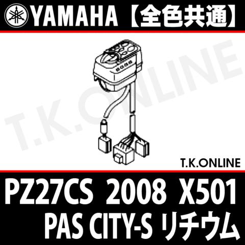 YAMAHA PAS CITY-S リチウム 2008 PZ27CS X501 ハンドル手元スイッチ【全色統一】【送料無料】