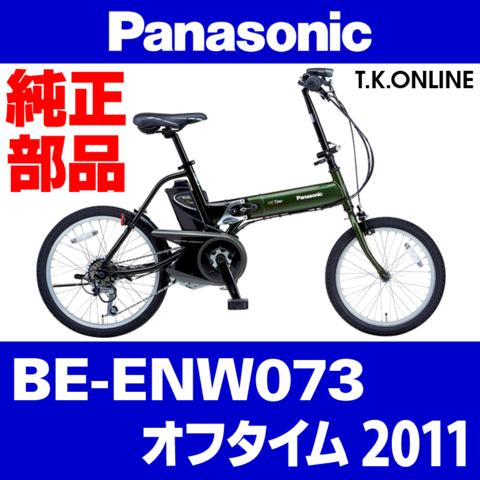 Panasonic BE-ENW073用 前ブレーキシュー+ステンレス袋ナット+肉厚ワッシャ【ブレーキ鳴き低減型・左右セット】