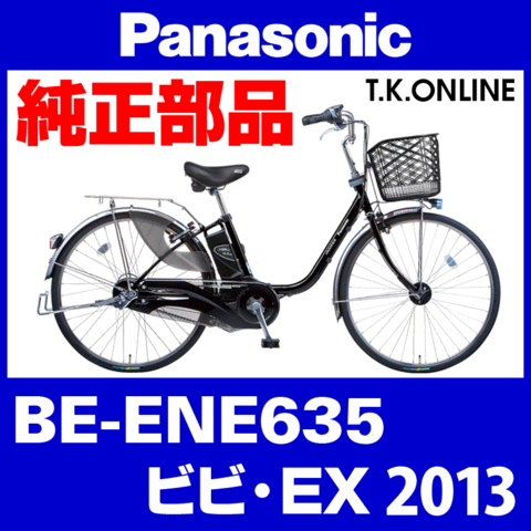 Panasonic BE-ENE635用 ブレーキケーブル前後セット(代替品:Alligator社製)