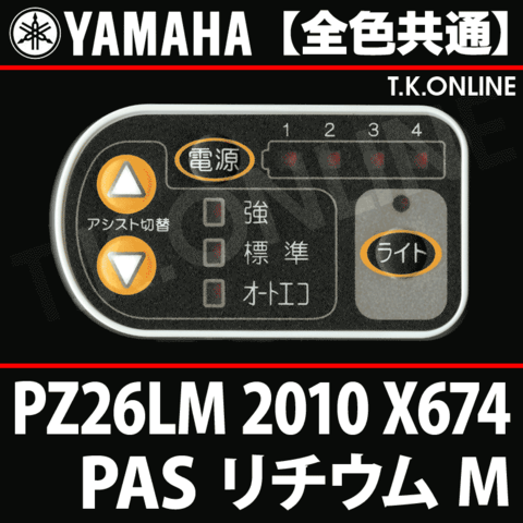 YAMAHA PAS リチウム M 2010 PZ26LM X674 ハンドル手元スイッチ 【全色統一】