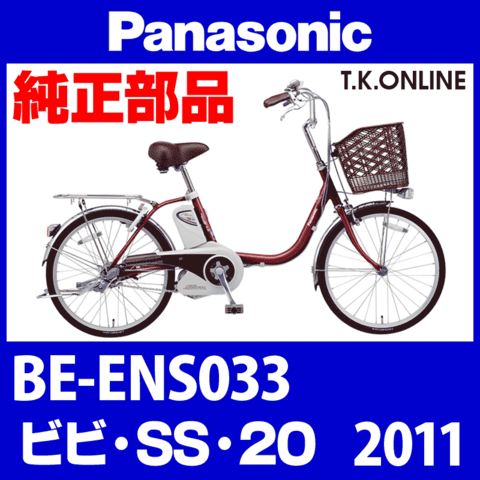 Panasonic BE-ENS033 用 アシストギア 9T+軸止クリップ【即納】