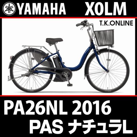 YAMAHA PAS ナチュラ L 2016 PA26NL X0LM チェーンリング 41T+固定スナップリング