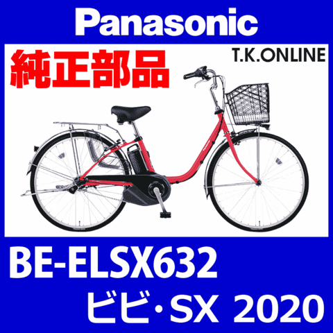 Panasonic BE-ELSX632用 チェーンリング 41T 厚歯【2.6mm厚】+固定スナップリングセット【代替品】【即納】