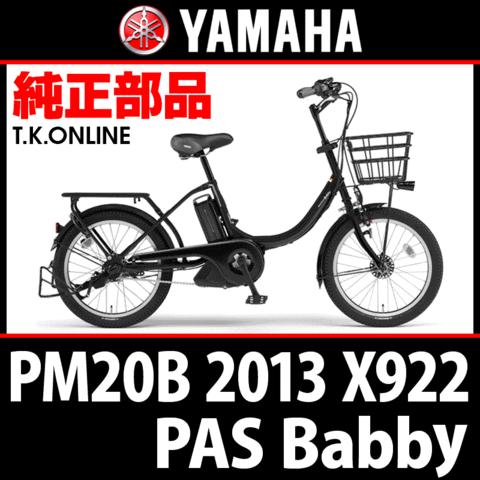 YAMAHA PAS Babby 2013 PM20B X922 マグネットコンプリート+取付けクランプ5本セット
