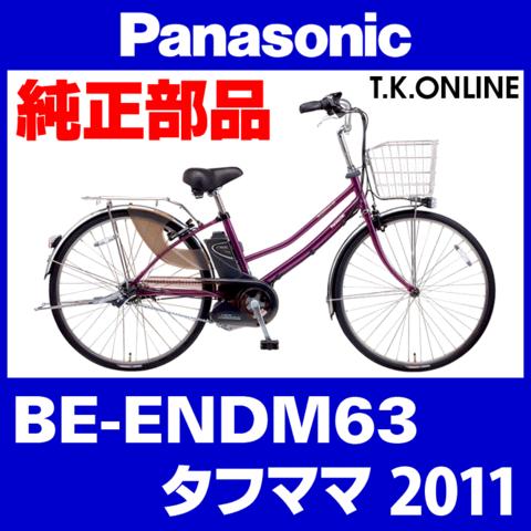Panasonic BE-ENDM63 用 チェーンカバー:黒+ブラウンスモーク:ポリカーボネート製【代替品】【送料無料】