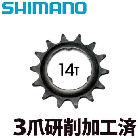 内装変速機用スプロケット厚歯 14T 皿型 3爪 ブラック シマノ+固定Cリングセット【特注】【即納】