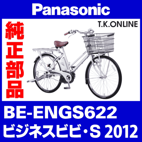 Panasonic ビジネス ビビ S (2012) BE-ENGS622 純正部品・消耗品のご案内