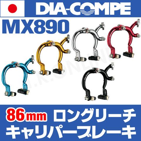 DIACOMPE MX890【86mmリーチ】キャリパーブレーキ【角度可変ブレーキシュー・前用 5色】