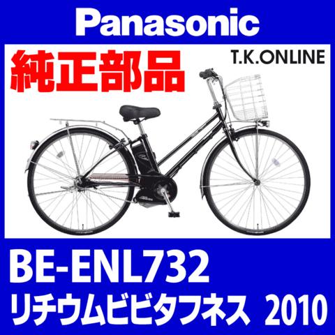 Panasonic BE-ENL732用 チェーンカバー【代替品:黒+黒スモーク:ポリカーボネート:ステー付属】【送料無料】