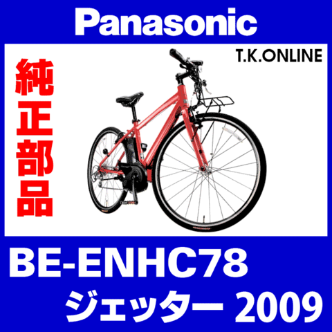 Panasonic BE-ENHC78 用 ブレーキレバー左右セット【左:ベル一体型・4フィンガー・代替品】