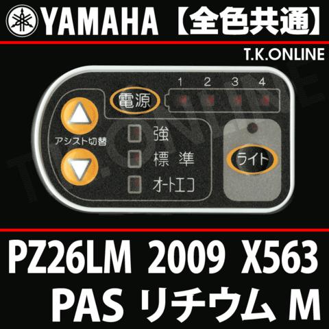 YAMAHA PAS リチウム M 2009 PZ26LM X563 ハンドル手元スイッチ【全色統一】【代替品】