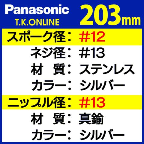 スポーク #12【203mm】SUS+#13 真鍮ニップル Panasonic 18本セット
